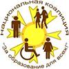 Национальная коалиция «За образование для всех»